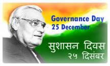 Hindi Essay on Good Governance