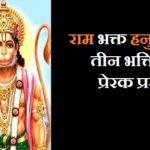 Lord Hanuman Stories in Hindi