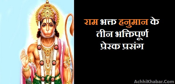 Lord Hanuman Stories in Hindi