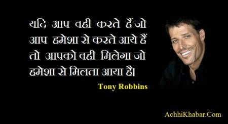 Tony Robbins Quotes in Hindi टोनी रॉबिन्स के अनमोल विचार