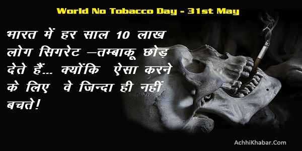 World No Tobacco Day Quotes in Hindi