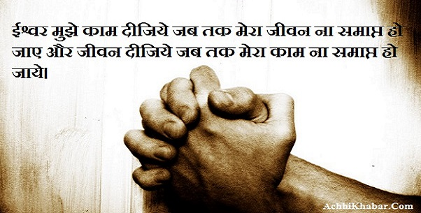 labour day quotes in Hindi fb