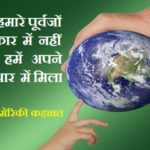 Environment Quotes in Hindi