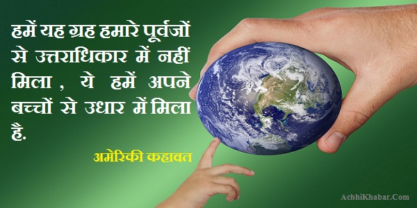 Environment Quotes in Hindi