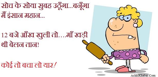 Funny Good Morning SMS in Hindi