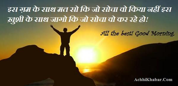 Good Moring Quotes in Hindi सुप्रभात गुड मॉर्निंग