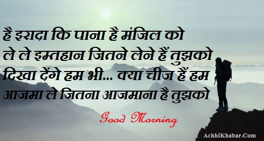Motivational Good Morning SMS in Hindi