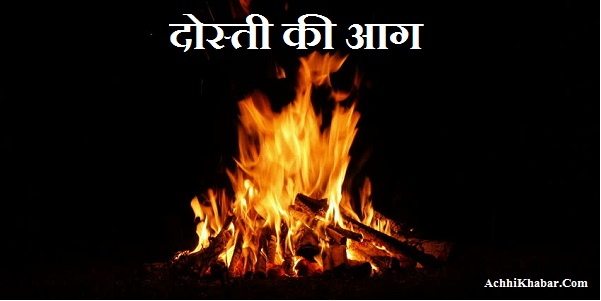 Hindi Story on True Friendship