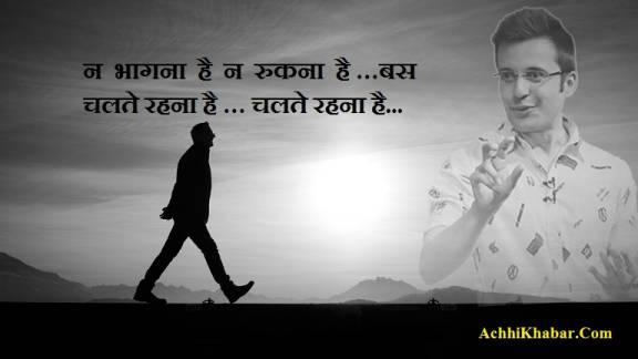 Sandeep Mahehswari Quotes in Hindi संदीप माहेश्वरी के अनमोल विचार