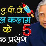APJ Abdul Kalam Inspirational Incidents in Hindi