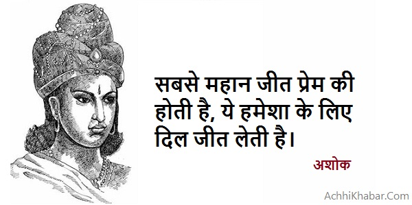 Ashoka The Great Quotes in Hindi अशोक महान