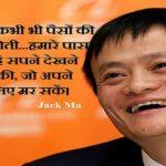 चायनीज अरबपति जैक मा के प्रेरक कथन