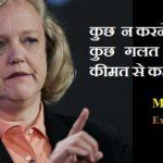 Inspiring Quotes for Entrepreneurs in Hindi