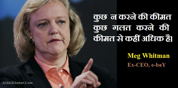 Inspiring Quotes for Entrepreneurs in Hindi