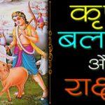 Krishna Balram Story in Hindi
