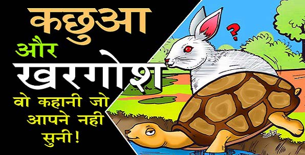 Hare & Tortoise Story in Hindi