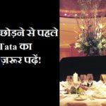 प्लेट में खाना छोड़ने से पहले Ratan Tata का ये संदेश ज़रूर पढ़ें!