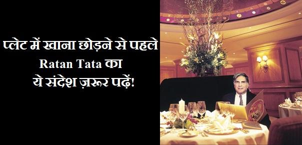 Ratan Tata Messagein Hindi on Wasting Food
