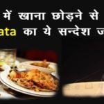 Ratan Tata Message in Hindi