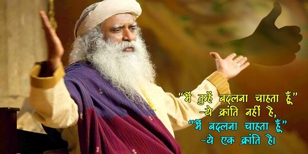Sadhguru Jaggi Vasudev Quotes in Hindi