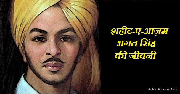 Bhagat Singh Life History in Hindi