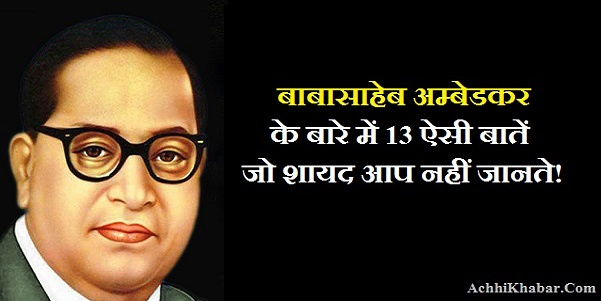 Dr. BR Ambedkar Interesting Facts in Hindi