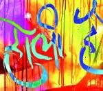 रंगों का त्योहार होली