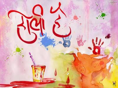 Holi Essay in Hindi होली पर निबंध