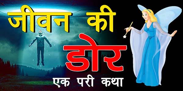Jeevan Ki dor