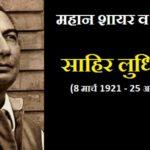 Sahir Ludhianvi Life History Shayari in Hindi
