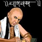 Chanakya Niti Interpretation in Hindi
