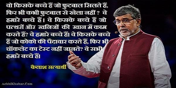 Kailash Satyarthi Quotes in Hindi
