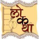 Lok Katha in Hindi