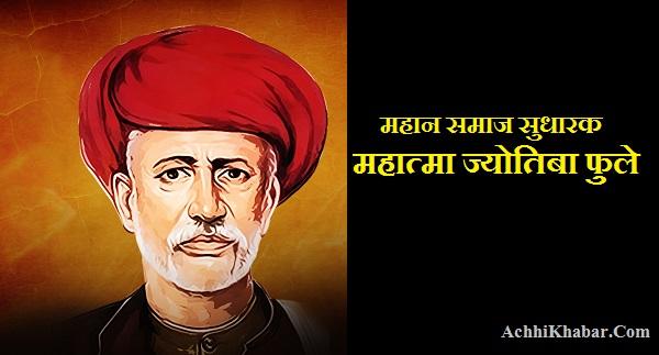 Mahatma Jyotiba Phule Biography in Hindi