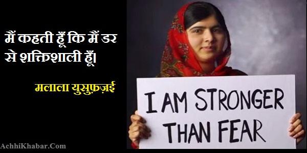 Malala Yousafzai quotes in Hindi