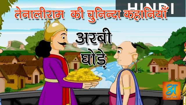 Tenaliraman Stories in Hindi तेनालीराम की कहानियां