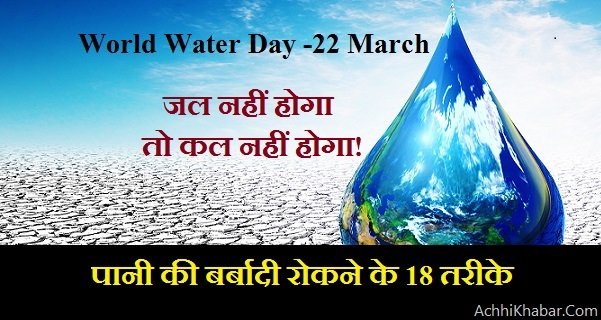How to save water in Hindi