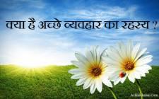 Story on Good Behaviour in Hindi