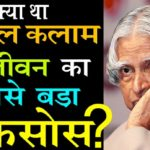 Dr. A P J Abdul Kalam Anecdote in Hindi