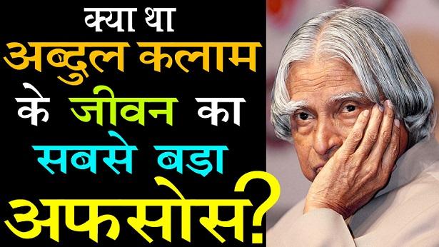 Dr. A P J Abdul Kalam Anecdote in Hindi