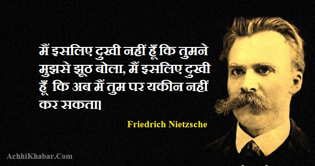 Friedrich Nietzsche Quotes in Hindi