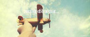 सच होंगे सपने Dreams in Hindi