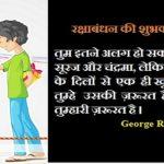 Rakshabandhan Quotes in Hindi