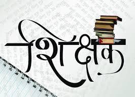 शिक्षक दिवस का महत्त्व Importance of Teachers Day in Hindi
