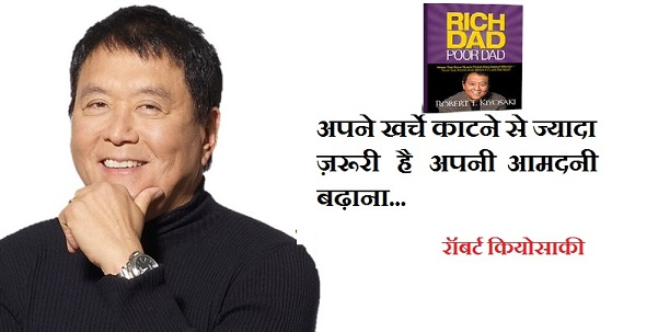 Robert Kiyosaki Quotes in Hindi