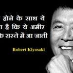 रिच डैड पूअर डैड ऑथर रॉबर्ट कियोसाकी के 101 अमीर बनाने वाले विचार