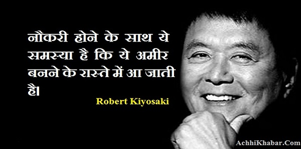Robert Kiyosaki Quotes in Hindi (2)