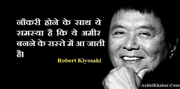 Robert Kiyosaki Quotes in Hindi (2)