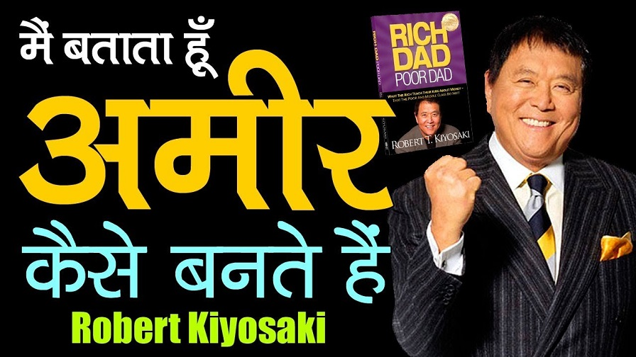 Robert Kiyosaki Quotes in Hindi