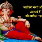 श्री गणेश चतुर्थी Shree Ganesh Chaturthi Essay in Hindi
